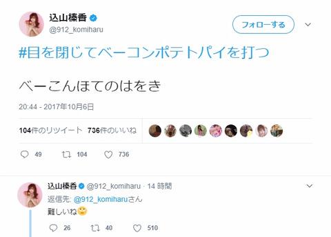 【AKB48】込山榛香が目を閉じてベーコンポテトパイを打った結果wwwwww