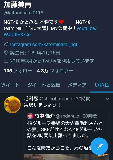 【NGT48】研究生の加藤美南さん、SNS禁止なのに堪えきれずいいねしてしまうwww