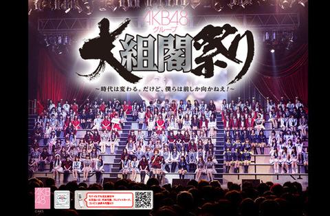 【AKB48G】なぜアイドル運営は売れると余計な施策を強行するのか【大組閣祭り】