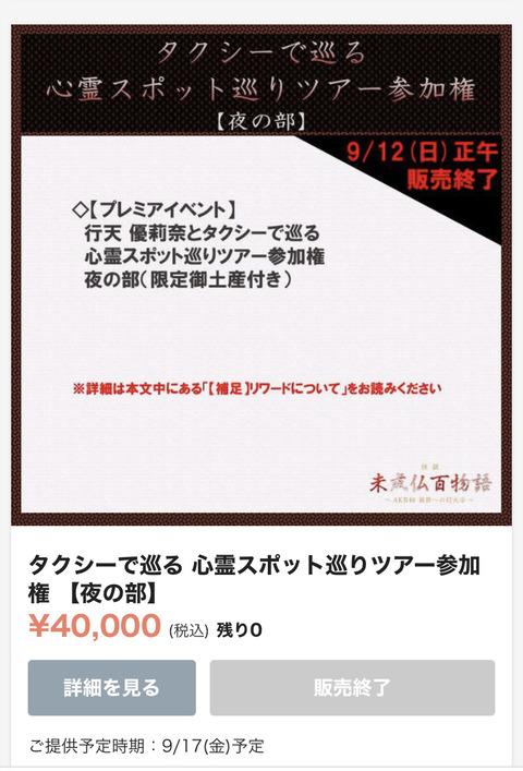 【朗報】AKB48行天優莉奈とタクシーで巡る心霊スポット巡りツアー 夜の部が完売!夕方の部も残りわずかwww