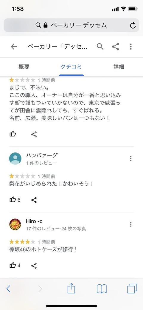 【悲報】ケヤキッズが渡辺梨加に怒鳴ったパン屋のレビューを荒らす【欅坂46】