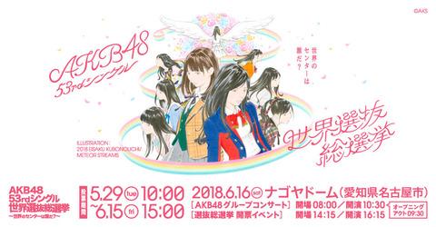 【AKB48総選挙】選抜メンバー(1位~16位)【AKB48 53rdシングル世界選抜総選挙】