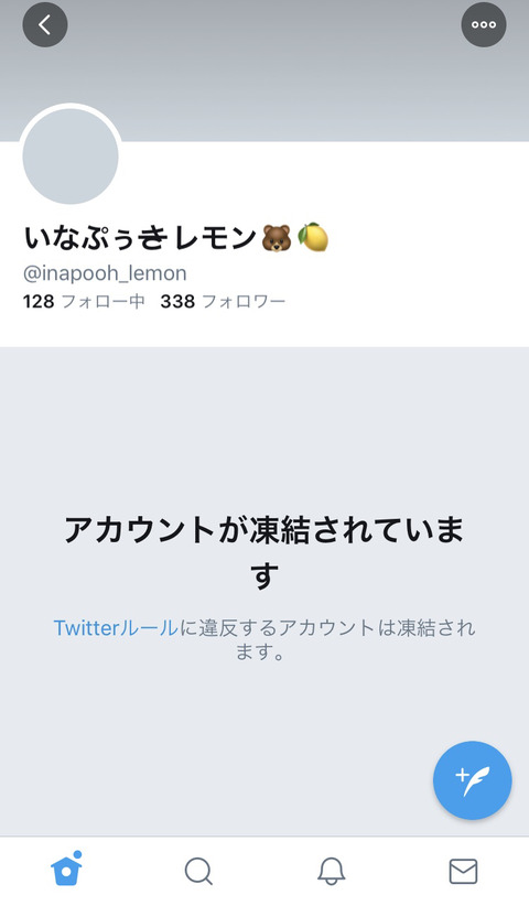 【祝】いなぷぅさレモンこと稲岡龍之介、またTwitter垢凍結wwwwww【チケットくん】