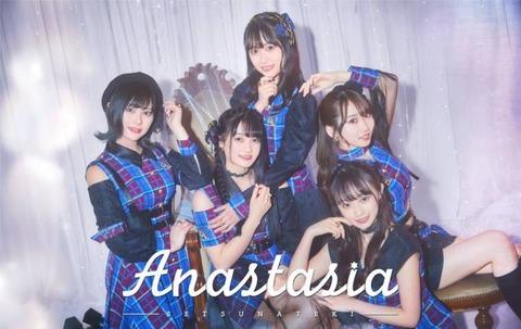 【元AKB48】佐藤栞さん率いる「刹那的アナスタシア」というユニット!【元チーム8】