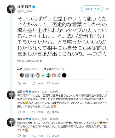 吉田豪が指原莉乃に便乗「握手会で否定的な事言うやつは距離感間違えてる」