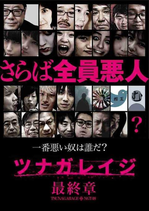 【謎】NGT48選抜コンサートのみ12月20日(金)以降に受付をさせていただきます。