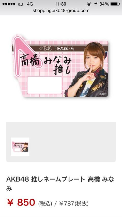 【AKB48】このグッズの使い方を教えてください
