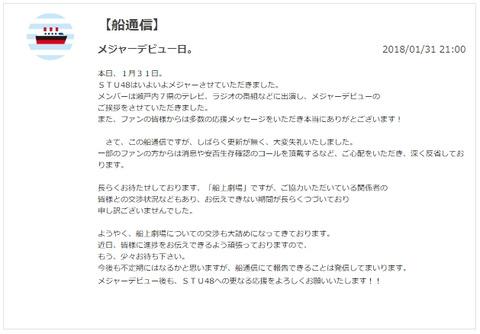 【悲報】STU48の船通信、一月を最後に更新が途絶えていた