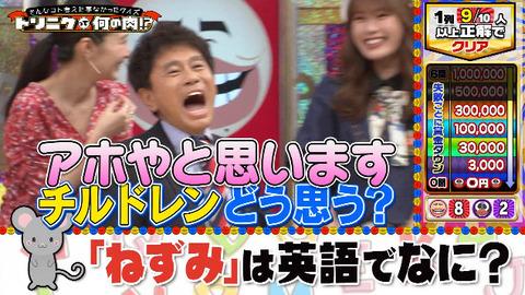 【NMB48】トリニクで渋谷凪咲が柏木由紀に暴言!「アホやと思います」吉本に対し謝罪要求か?【AKB48】