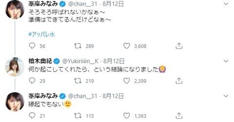 【AKB48】峯岸みなみスキャンダル待望論ワロタwww