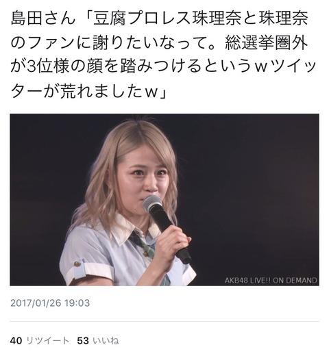 【AKB48】島田晴香「役でやったのに松井珠理奈ヲタに叩かれた」【豆腐プロレス】