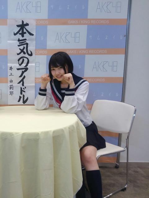 【HKT48】井上由莉耶ってもっと前から今の髪型なら人気爆発した可能性あるよね