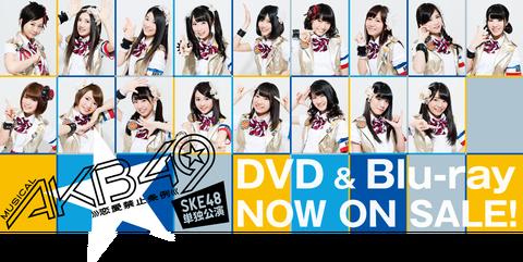 【朗報】『AKB49~恋愛禁止条例~』SKE48単独公演のDVD/BD発売キタ━━━(゚∀゚)━━━!!