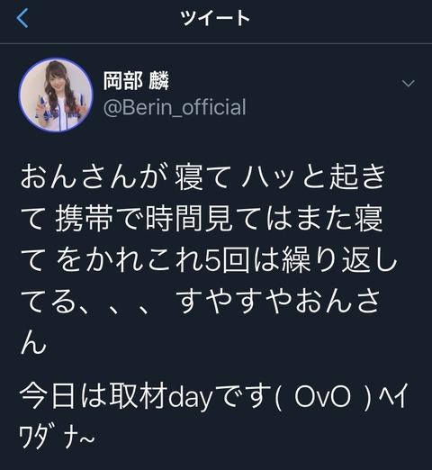 【AKB48】岡部麟さん「向井地美音が夜中に怪しい動きをしていた!」