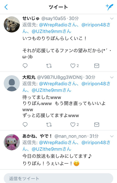 【NMB48】須藤凜々花のTwitterに来てるリプが酷いwwwwww