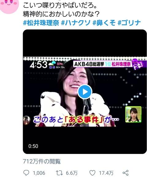 【悲報】SKE48 23rd松井珠理奈センターシングル「いきなりパンチライン」のMVが全然再生されてない