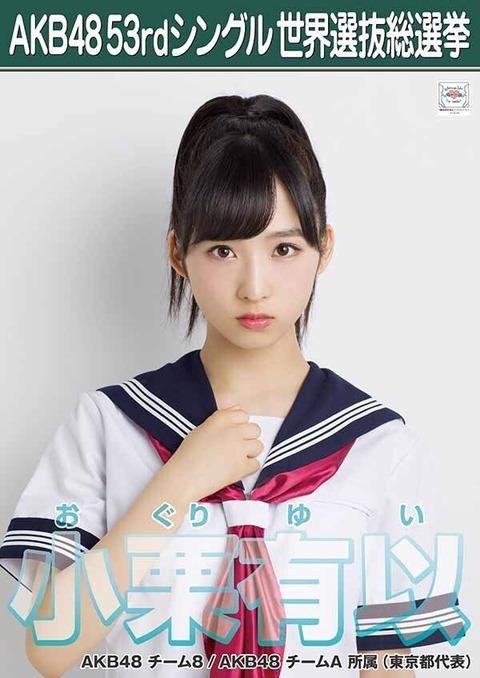 【AKB48】シングルセンターなのに速報49位の小栗有以って・・・【総選挙】