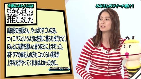 【#あなたの番です】NHKが西野七瀬を盛大にdisるwwwwww
