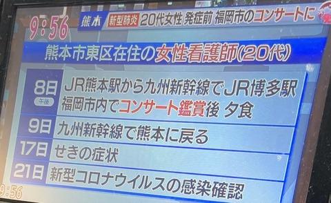 【悲報】福岡市で開催のコンサートに行った女性が新型コロナウイルスに感染