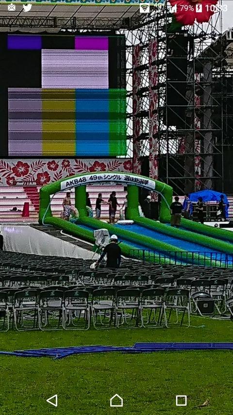 【AKB48G】もし、沖縄総選挙が予定通り開催されていたら…