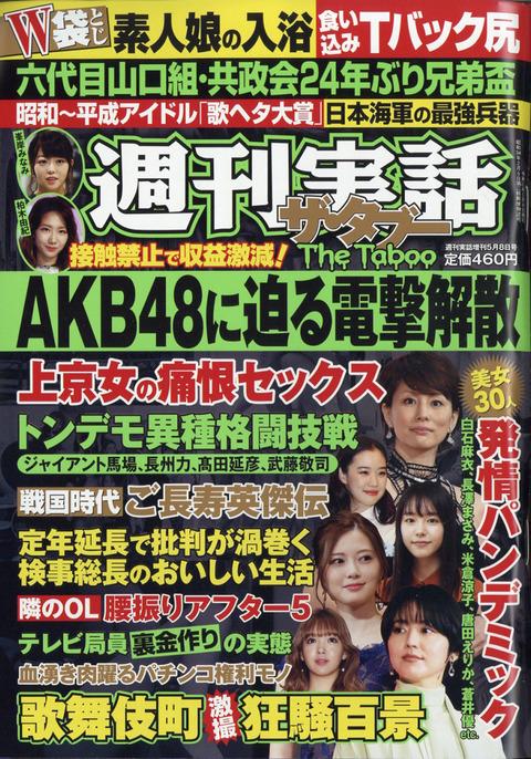 【悲報】週刊誌「AKB48に迫る電撃解散 接触禁止で収益激減」