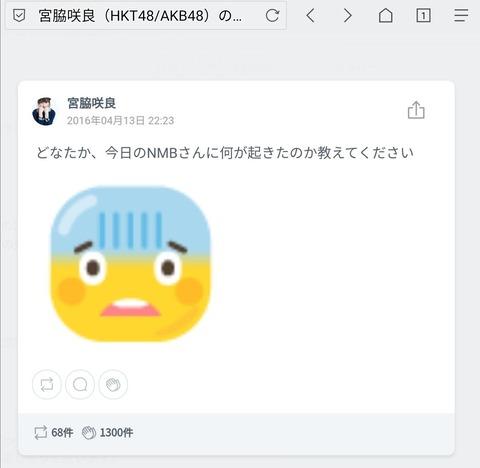 【悲報】NMB48・25thシングルお話会に「横野すみれ」の名前が無い・・・