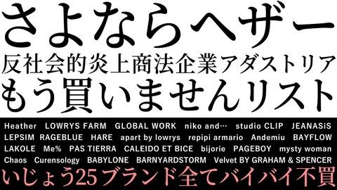【ガルちゃん大勝利】NGT48荻野由佳を起用したブランド「Heather(ヘザー)」、荻野由佳を削除www