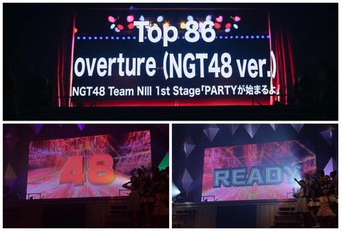 今年のリクアワでNGT48が1位になるという風潮wwwwww