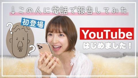 【元AKB48】篠田麻里子34歳がYouTuberデビュー!!!(44)