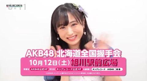 【AKB48】10/12開催、北海道全国握手会のCMが絶賛放映中【坂口渚沙】