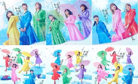 【悲報】AKB48「失恋、ありがとう」コールがしづらい問題