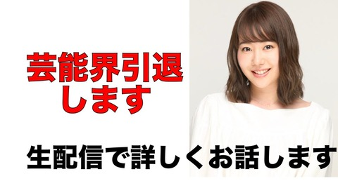 【元NMB48】門脇佳奈子が芸能界引退を発表