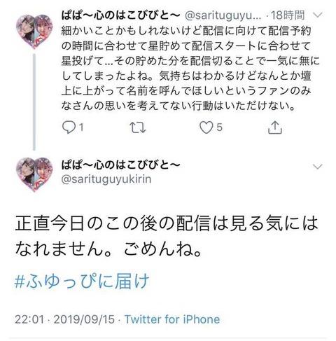 【悲報】SKE48の説教爺、若手メンバーにも容赦なしwwwwww