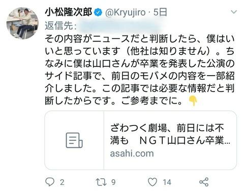 【悲報】西潟家が朝日新聞記者にブチギレw「こんな事をうそぶく大人がいるんだから、勘違いた人間による転載が無くならない」【NGT48・西潟茉莉奈】