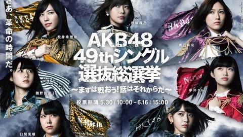 【AKB48G】総選挙でヲタが必死に投票する→儲かった金で運営が新グループ作る→ランクイン難しくなる→最初に戻るの無限ループ