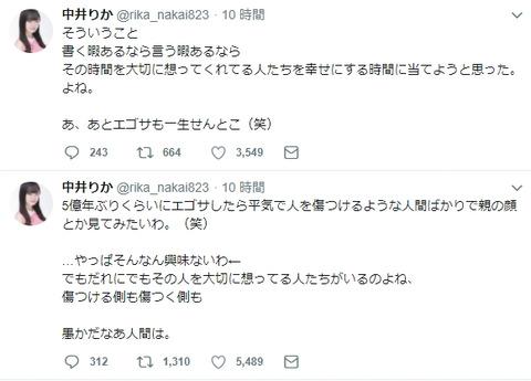 【NGT48】中井りか「エゴサ、一生せんとこ(笑)」