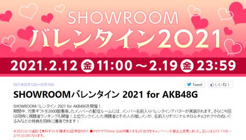 【AKB48G】SHOWROOMイベントが「ラブレター」方式になる可能性【課金only】