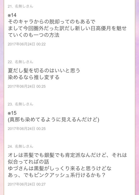 【悲報】またSKEヲタがメンバーを説教して謝罪させる【SKE48・日高優月】