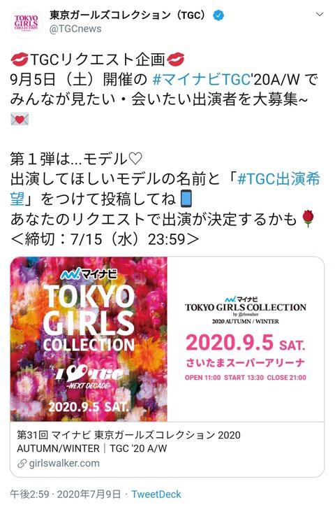 【AKB48G】おまえら東京ガールズコレクションに出演して欲しいメンバーの名前ツイートしたら推しメンバーが出れるかもしれないぞ!