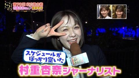 【HKT48】村重杏奈がサンジャポ出てたけど、ツインプラネットとサンジャポスタッフって癒着あんの?