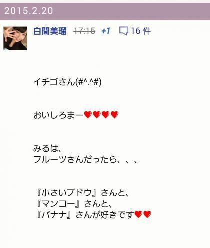 【NMB48】白間美瑠「意外にマ●コーさん」