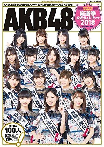 【朗報】AKB48総選挙公式ガイドブック2018がバカ売れwwwwww