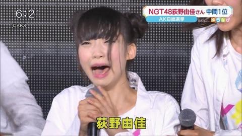【NGT48】荻野由佳(20)「今AKBを好きだと言うと笑われてしまう。だから私が全盛期を超えるAKBを作る」←これwww