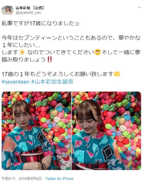 【アンチスレ】NMB48山本彩加、後輩の誕生日お祝いリプを完全スルーしまくる
