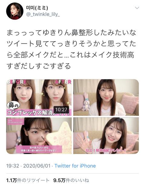 【AKB48】柏木由紀さん、またTwitterでバズる。9.5万いいね