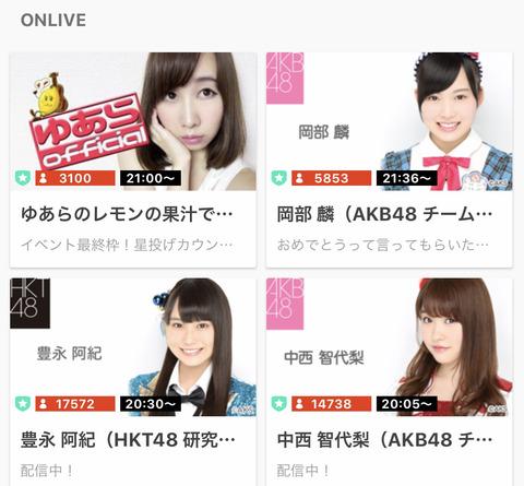 【悲報】中西智代梨、HKT48研究生の豊永阿紀にSHOWROOM視聴者数で負ける