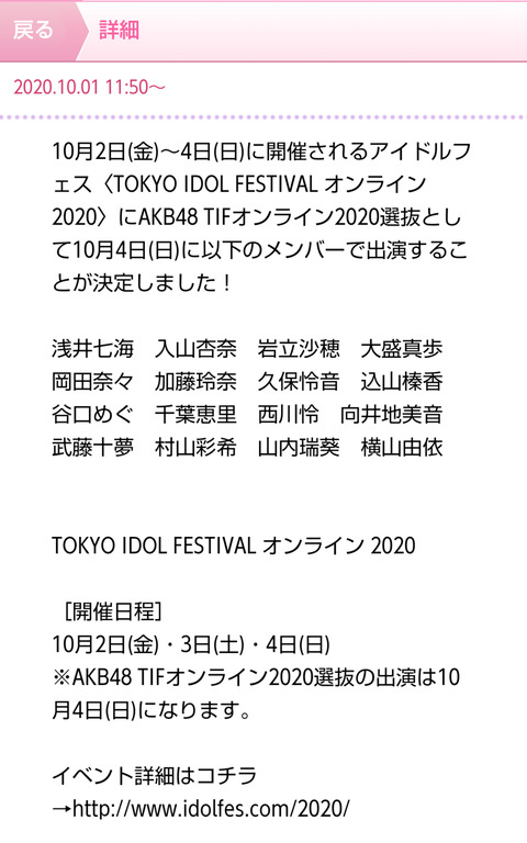 【AKB48】TIFオンライン2020選抜メンバー決定!