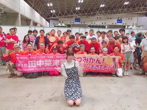 【HKT48】田中菜津美ファンの平均年齢は高め。40代は越えている【日刊スポーツ】