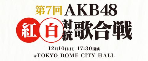 【悲報】「第7回AKB48紅白対抗歌合戦」、BD以外出番がなかったAKB48メンバーがこちら