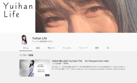 【AKB48】横山由依がYouTubeチャンネル「Yuihan Life」開設!オープニングムービー公開